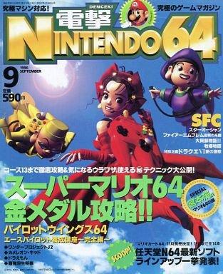 Dengeki Nintendo 64 Issue 04 (September 1996)