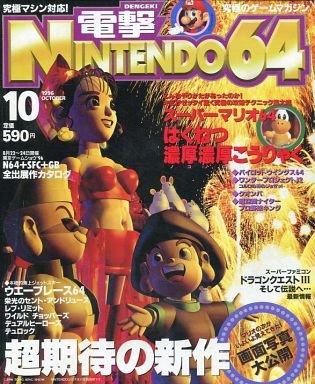 Dengeki Nintendo 64 Issue 05 (October 1996)