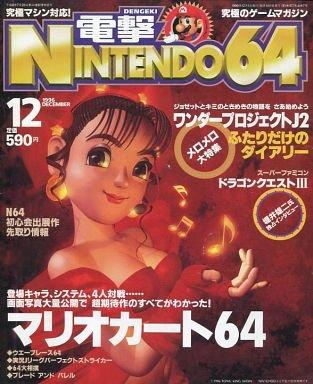 Dengeki Nintendo 64 Issue 07 (December 1996)