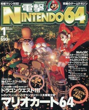 Dengeki Nintendo 64 Issue 08 (January 1997)