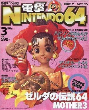Dengeki Nintendo 64 Issue 10 (March 1997)