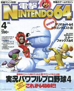 Dengeki Nintendo 64 Issue 11 (April 1997)