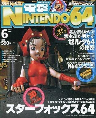Dengeki Nintendo 64 Issue 13 (June 1997)