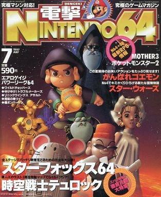 Dengeki Nintendo 64 Issue 14 (July 1997)