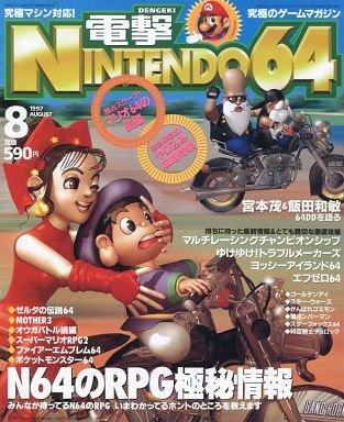 Dengeki Nintendo 64 Issue 15 (August 1997)