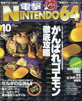 Dengeki Nintendo 64 Issue 17 (October 1997)