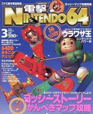 Dengeki Nintendo 64 Issue 22 (March 1998)