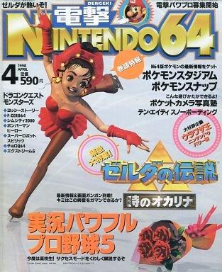 Dengeki Nintendo 64 Issue 23 (April 1998)