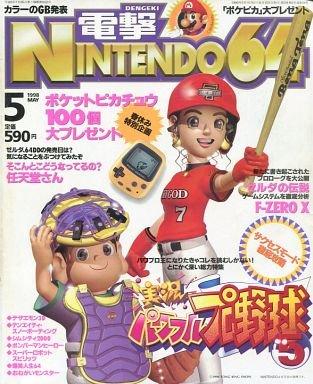 Dengeki Nintendo 64 Issue 24 (May 1998)