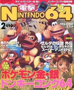 Dengeki Nintendo 64 Issue 45 (February 2000)