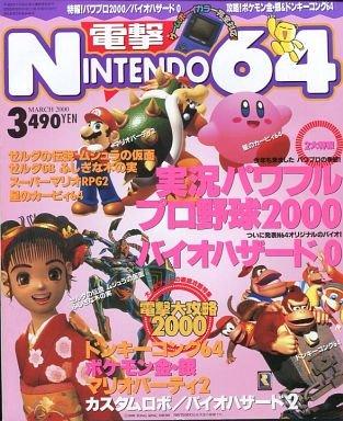 Dengeki Nintendo 64 Issue 46 (March 2000)