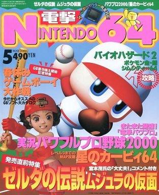 Dengeki Nintendo 64 Issue 48 (May 2000)