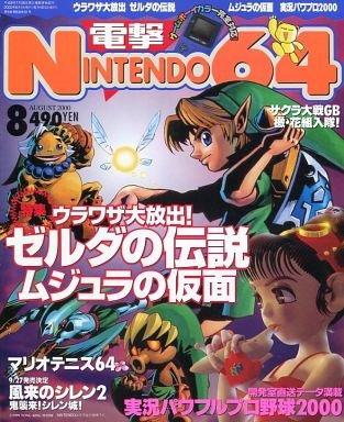 Dengeki Nintendo 64 Issue 51 (August 2000)