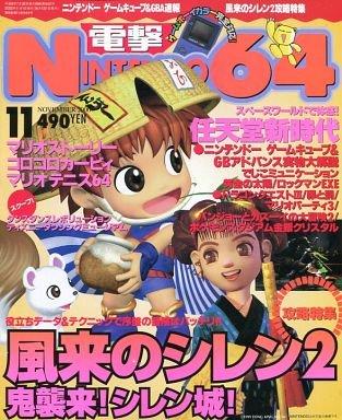 Dengeki Nintendo 64 Issue 54 (November 2000)