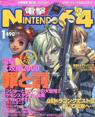 Dengeki Nintendo 64 Issue 56 (January 2001)