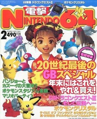 Dengeki Nintendo 64 Issue 57 (February 2001)