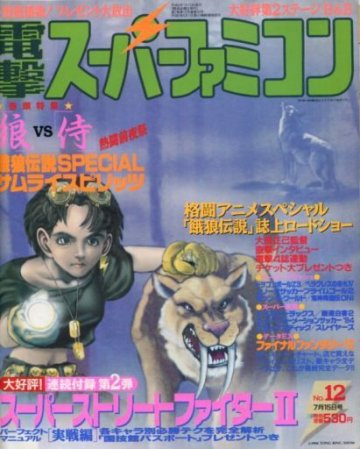 Dengeki Super Famicom Vol.2 No.12 (July 15, 1994)