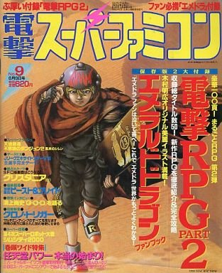 Dengeki Super Famicom Vol.3 No.09 (June 9, 1995)