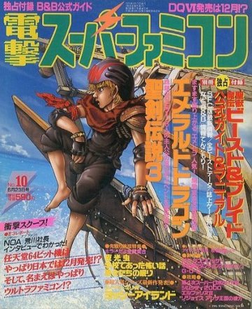 Dengeki Super Famicom Vol.3 No.10 (June 23, 1995)