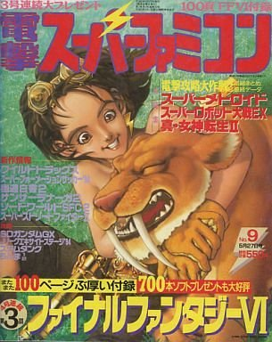 Dengeki Super Famicom Vol.2 No.09 (May 27, 1994)
