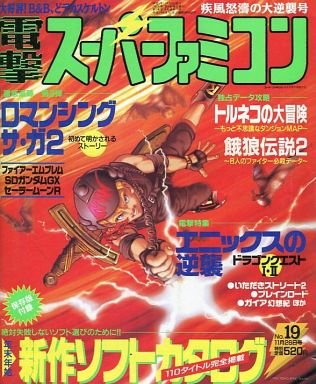 Dengeki Super Famicom Vol.1 No.19 (November 26, 1993)