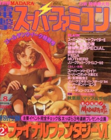 Dengeki Super Famicom Vol.2 No.08 (May 13, 1994)
