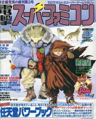 Dengeki Super Famicom Vol.1 No.03 (February 26, 1993)