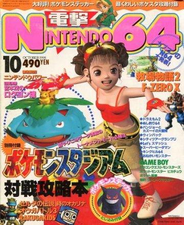 Dengeki Nintendo 64 Issue 29 (October 1998)
