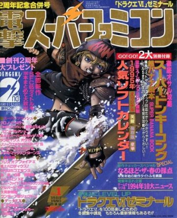 Dengeki Super Famicom Vol.3 No.01 (January 6/20, 1995)