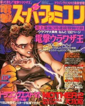 Dengeki Super Famicom Vol.2 No.15 (September 23, 1994)