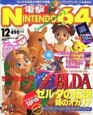 Dengeki Nintendo 64 Issue 31 (December 1998)