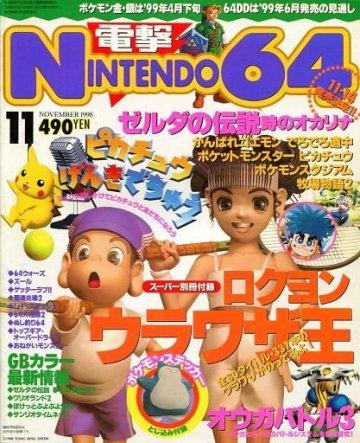 Dengeki Nintendo 64 Issue 30 (November 1998)
