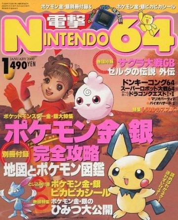 Dengeki Nintendo 64 Issue 44 (January 2000)