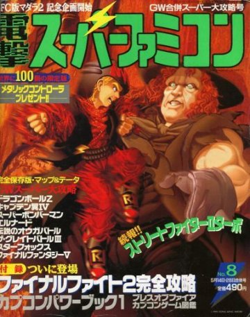 Dengeki Super Famicom Vol.1 No.08 (May 14/28, 1993)