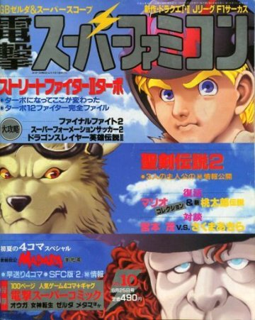Dengeki Super Famicom Vol.1 No.10 (June 25, 1993)