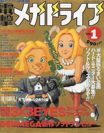 Dengeki Mega Drive Issue 1 (February 1993)