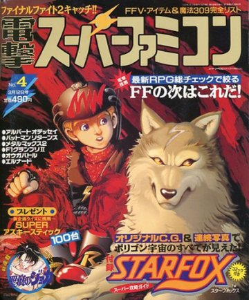Dengeki Super Famicom Vol.1 No.04 (March 12, 1993)