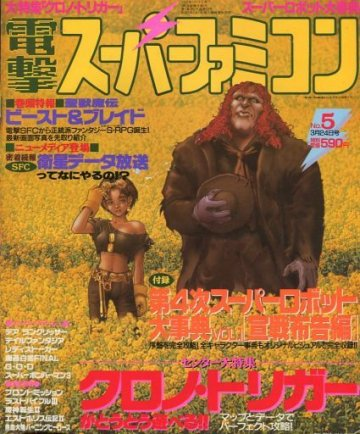 Dengeki Super Famicom Vol.3 No.05 (March 24, 1995)