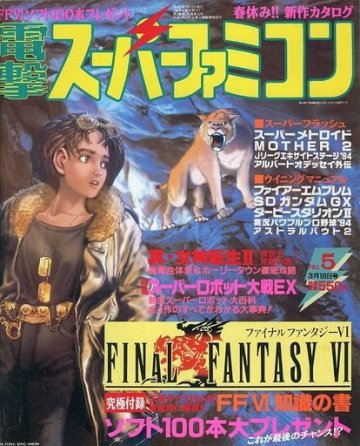 Dengeki Super Famicom Vol.2 No.05 (March 18, 1994)