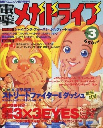 Dengeki Mega Drive Issue 3 (June 1993)
