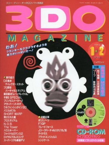 3DO Magazine Issue 13 (January/February 1996)