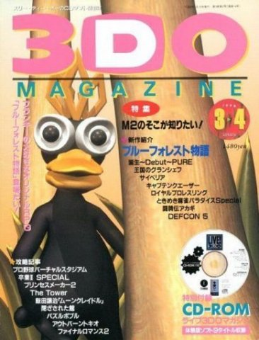 3DO Magazine Issue 14 (March/April 1996)