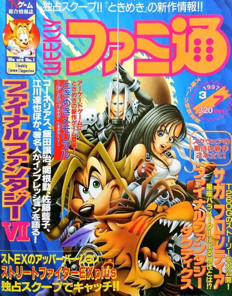 Famitsu 0429 (March 7, 1997)