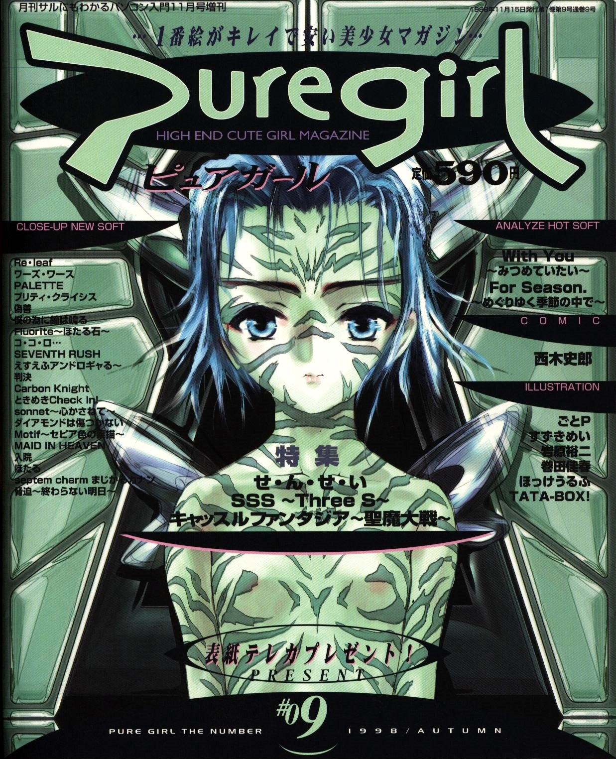 Puregirl 09 (Autumn 1998)
