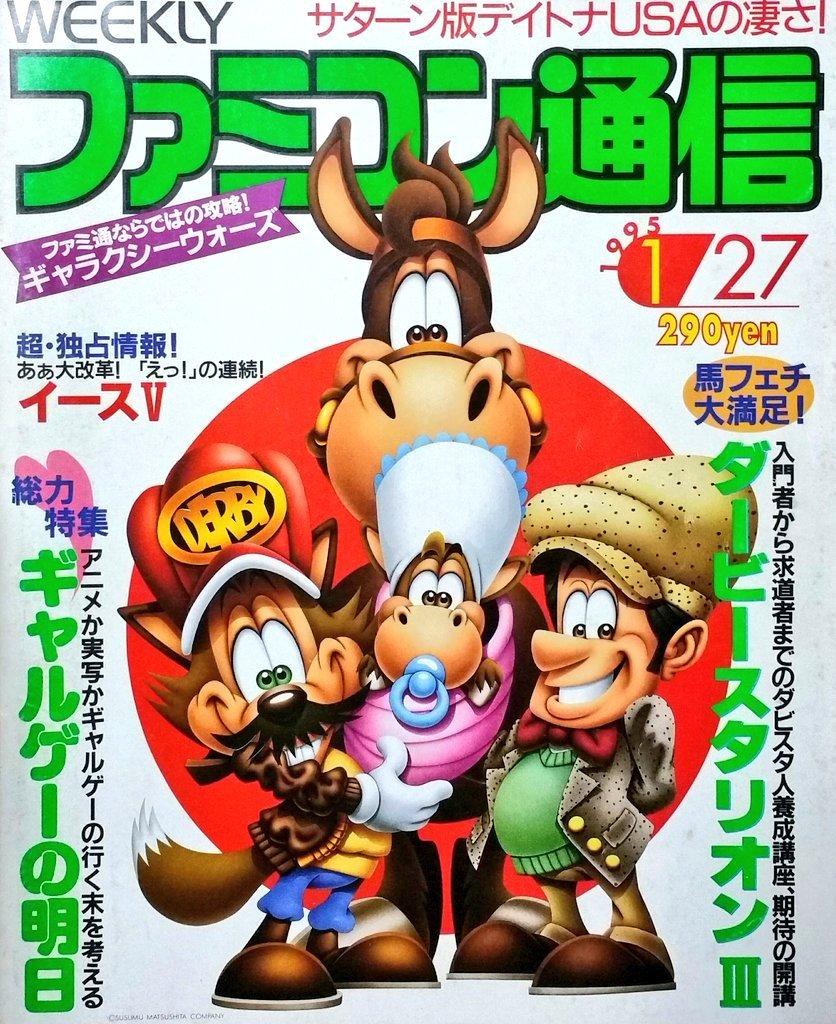 Famitsu 0319 (January 27, 1995)
