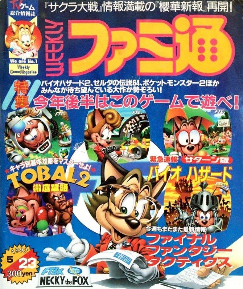 Famitsu 0440 (May 23, 1997)