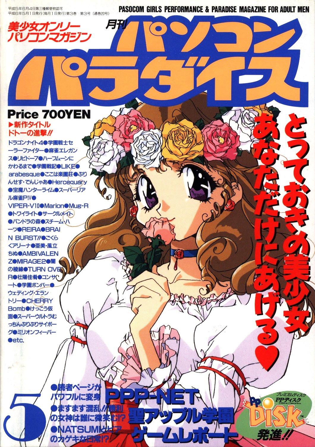 Pasocom Paradise Vol.024 (May 1994)