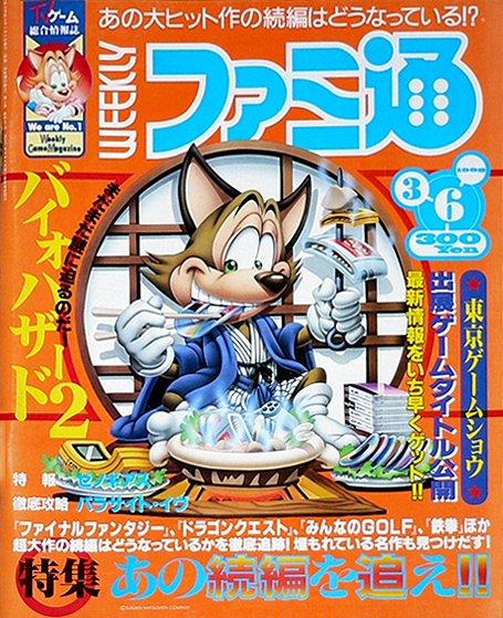 Famitsu 0481 (March 6, 1998)