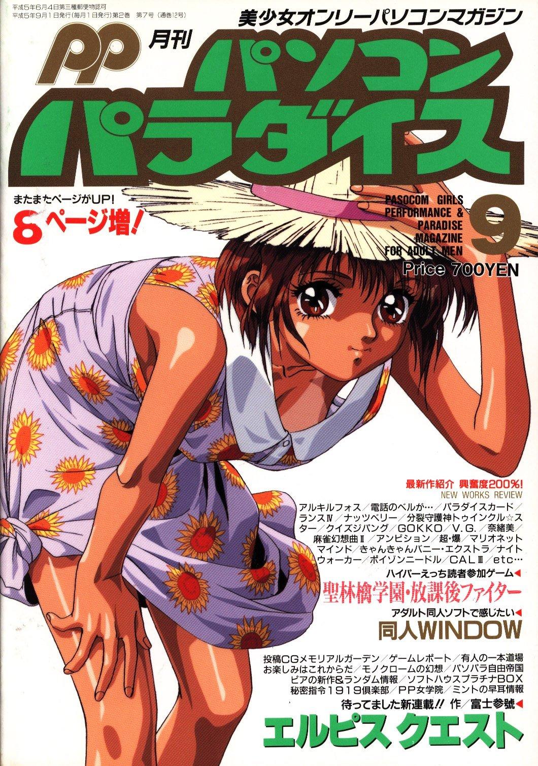 Pasocom Paradise Vol.016 (September 1993)