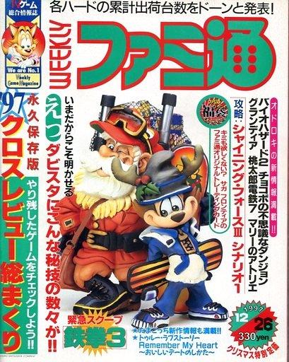 Famitsu 0471 (December 26, 1997)
